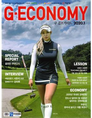 G.이코노미(구 골프 가이드 Golf Guide)