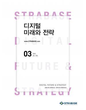 디지털 미래와 전략