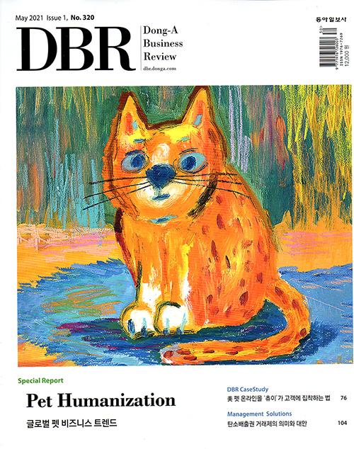 동아 비즈니스리뷰(DBR : DongA Business Review)