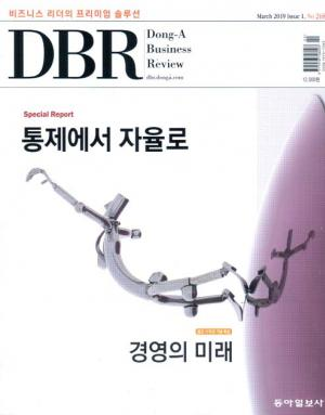 동아 비즈니스리뷰 Print (DBR : DongA Business Review)