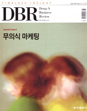 동아 비즈니스리뷰(DBR : DongA Business Review)
