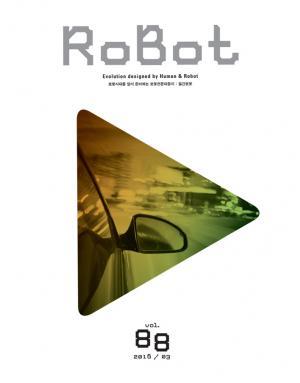 월간 로봇 Robot