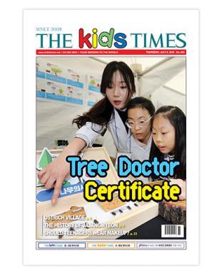 키즈타임즈 The kids times