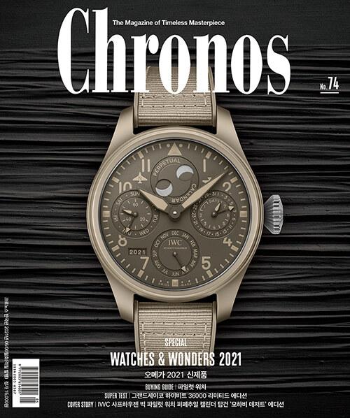 크로노스 Chronos