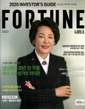 포춘코리아 Fortune Korea (한국판)
