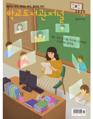학교도서관저널