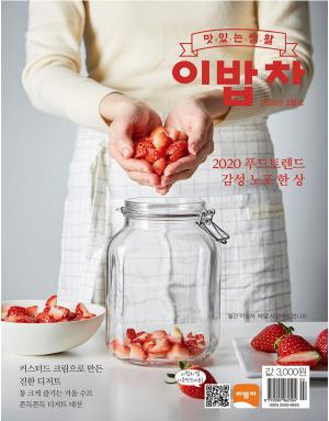 2000원으로 밥상 차리기(이밥차) 1년