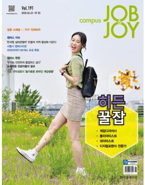캠퍼스 잡앤조이 Job & Joy
