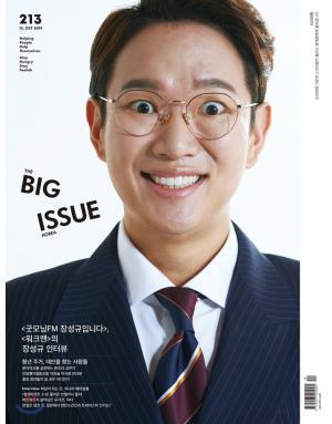 빅이슈 코리아 The Big Issue Korea (우편배송)