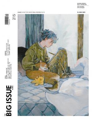 빅이슈 코리아 The Big Issue Korea (택배배송)