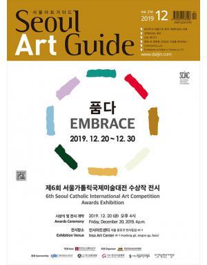 서울아트가이드 Seoul Art Guide