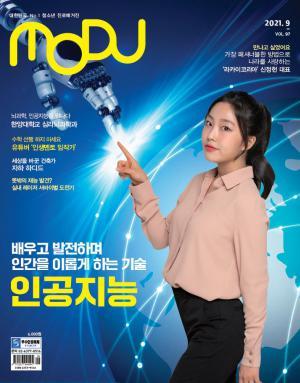 모두(MODU), 청소년 진로 월간 잡지