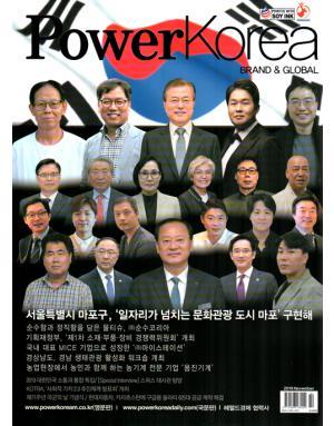 파워코리아 브랜드 Power Korea Brand