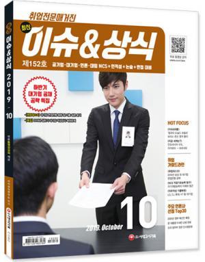 취업전문매거진 최신 이슈&상식