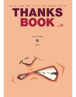 땡스북(ThanksBook)