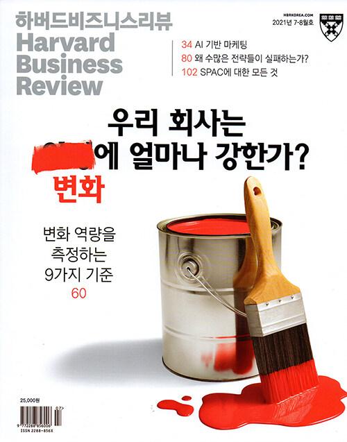 하버드비즈니스리뷰 코리아(HBR) Harvard business review Korea