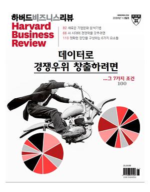 하버드비즈니스리뷰 코리아 (Magazine + Digital) Harvard business review Korea (한국판)