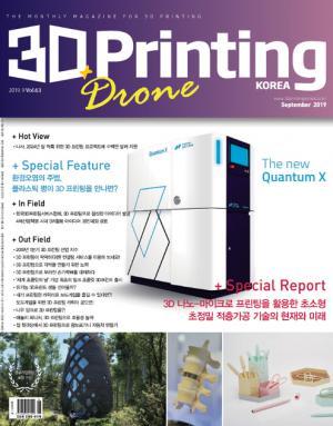 3D 프린팅 (3D PRINTING )