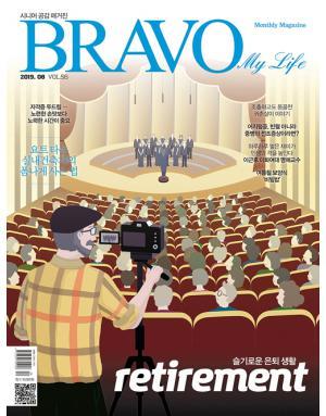브라보 마이 라이프 Bravo My Life