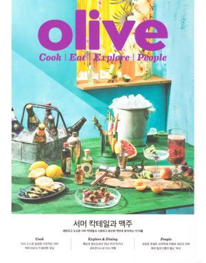 올리브매거진 Olive (한국판)