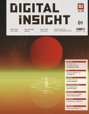 월간[DI] 디아이 Digital Insight (구 월간웹+아이엠 통합)