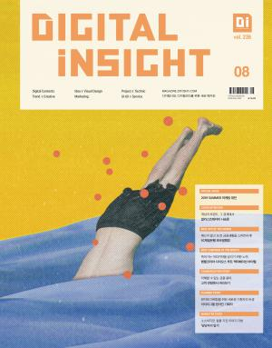 월간[DI] 디아이 Digital Insight