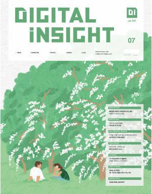 월간[DI] 디아이 Digital Insight