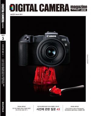 디지털 카메라 매거진 (DCM)