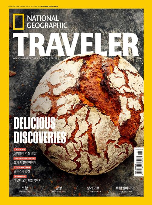 내셔널지오그래픽 트래블러 한국판 NationalGeographic Traveler