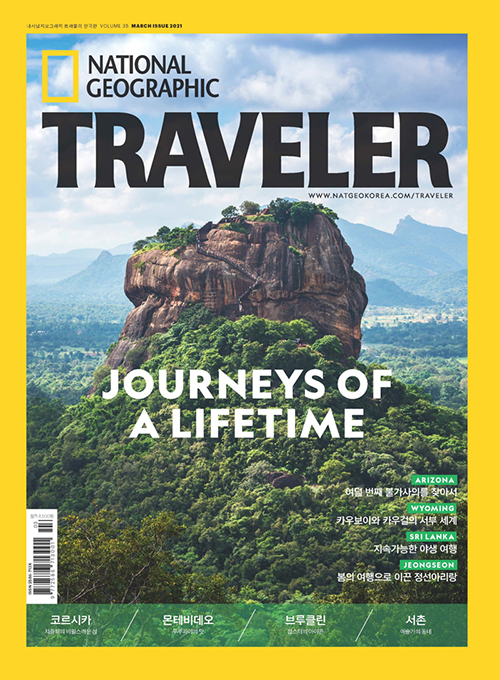 NG 트래블러 한국판 NationalGeographic Traveler