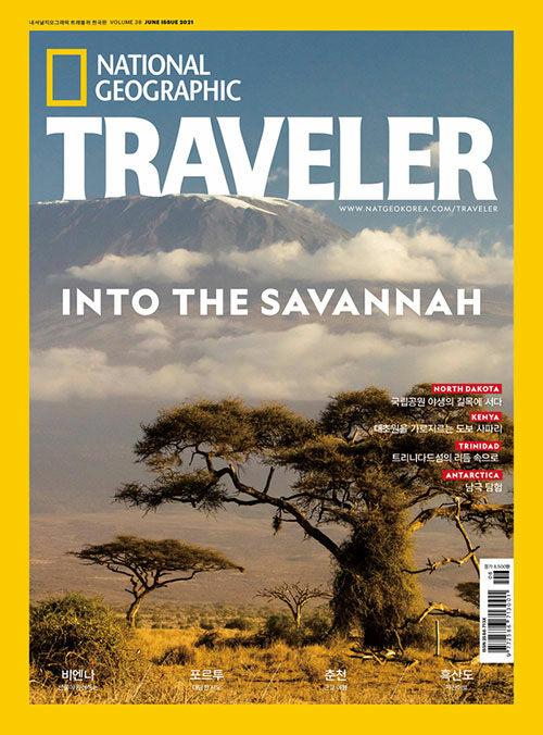 NG 트래블러 한국판 NationalGeographic Traveler