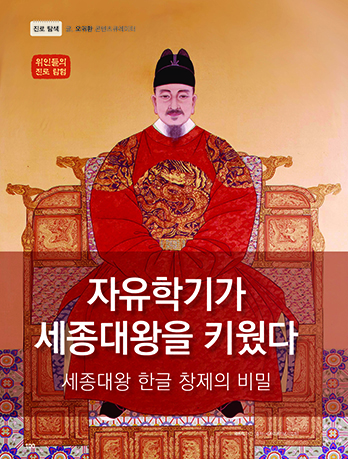 자유학기가 세종대왕을 키웠다 - 세종대왕 한글 창제의 비밀