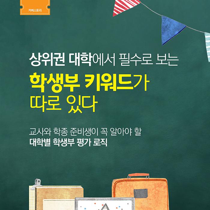 [11월호 커버스토리]상위권 대학에서 필수로 보는 학생부 키워드가 따로 있다