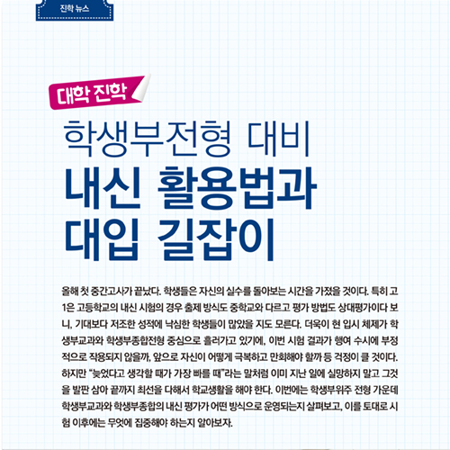 [대학 진학] 학생부전형 대비 내신 활용법과 대입 길잡이