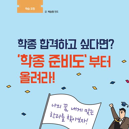 [학습코칭] 학종 합격하고 싶다면? '학종 준비도'부터 올려라!