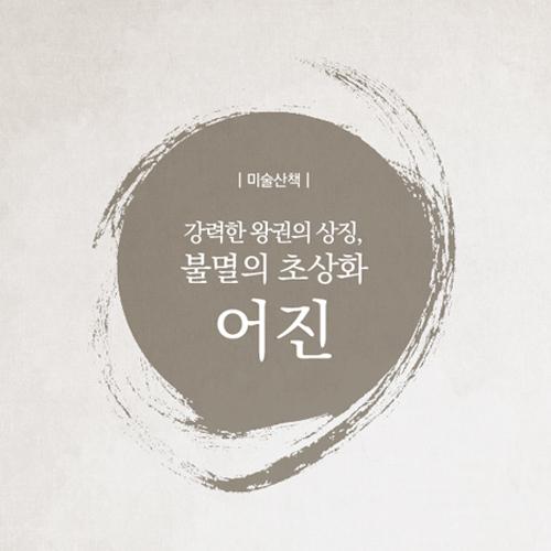 [미술산책]강력한 왕권의 상징, 불멸의 초상화 어진