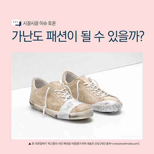 [시끌시끌 이슈 토론] 가난도 패션이 될 수 있을까?