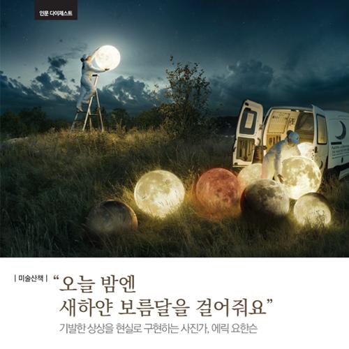 [미술산책]