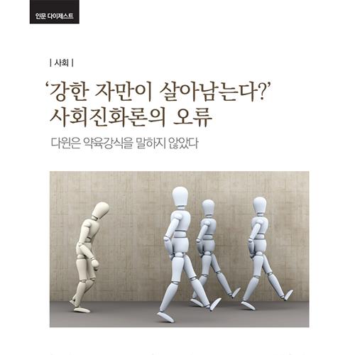 [사회]'강한 자만이 살아남는다?' 사회진화론의 오류