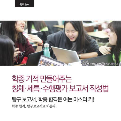 [진학뉴스] 학종 기적 만들어주는 창체•세특•수행평가 보고서 작성법