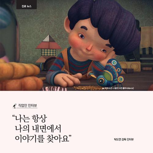 [직업인 인터뷰]