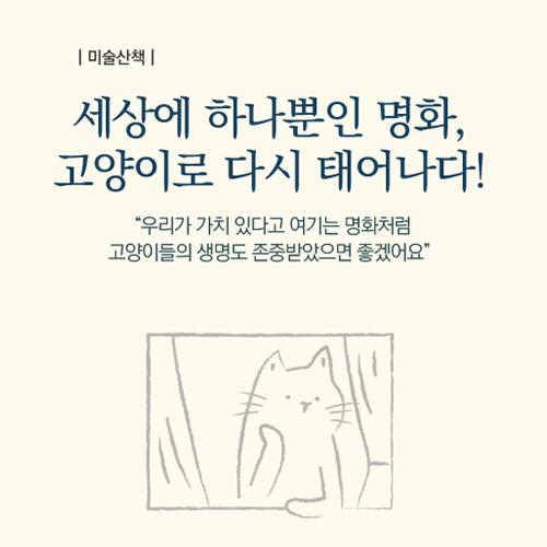 [미술산책] 세상에 하나뿐인 명화, 고양이로 다시 태어나다!
