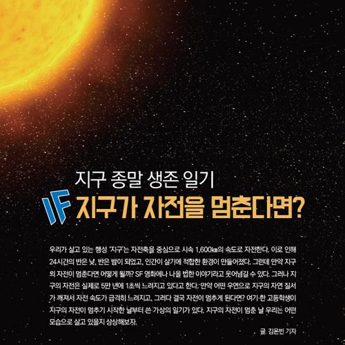 과학 [지구종말생존일기] IF 지구가 자전을 멈춘다면?