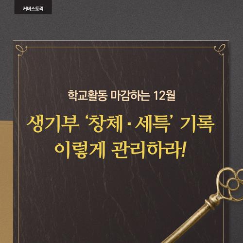 [학교활동 마감하는 12월] 생기부 '창체/세특'기록 이렇게 관리하라!