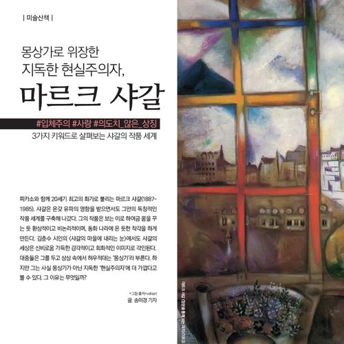 [미술산책] 몽상가로 위장한 지독한 현실주의자, 마르크 샤갈