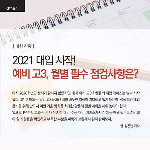 [대학진학] 2021 대입 시작! 예비 고3, 월별 필수 점검사항은?
