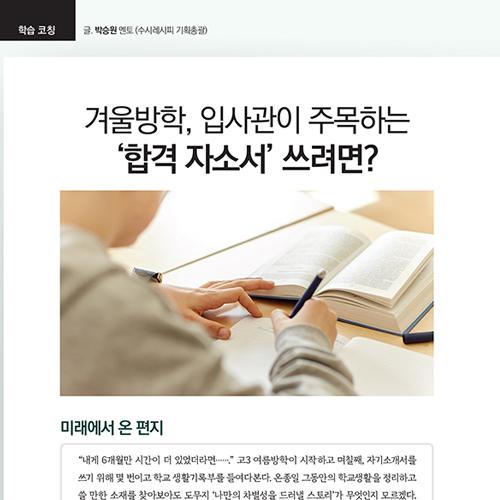 [학습코칭] 겨울방학, 입사관이 주목하는 '합격 자소서' 쓰려면?