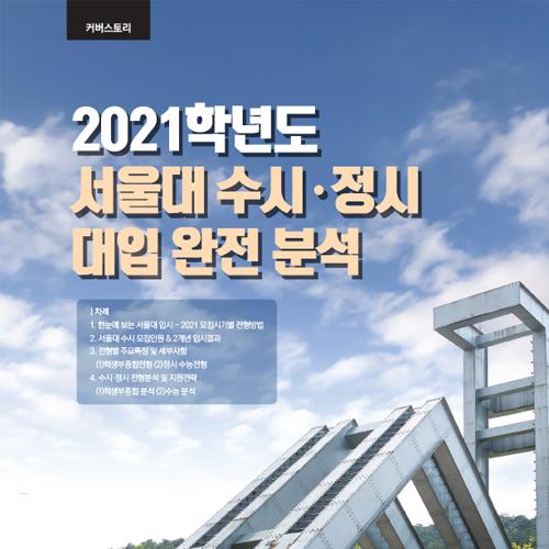 2021학년도 서울대 수시/정시 대입 완전 분석