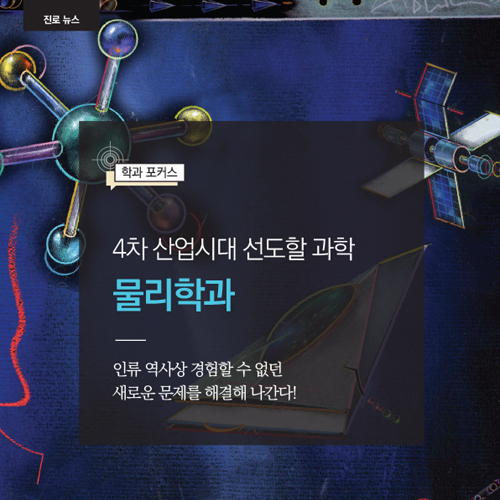 [학과 포커스] 4차 산업시대 선도할 과학 '물리학과'