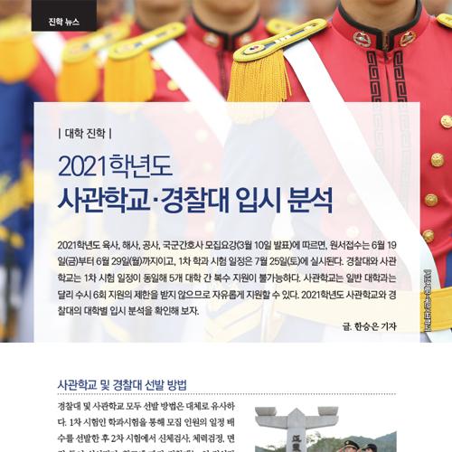[대학진학] 2021학년도 사관학교·경찰대 입시분석